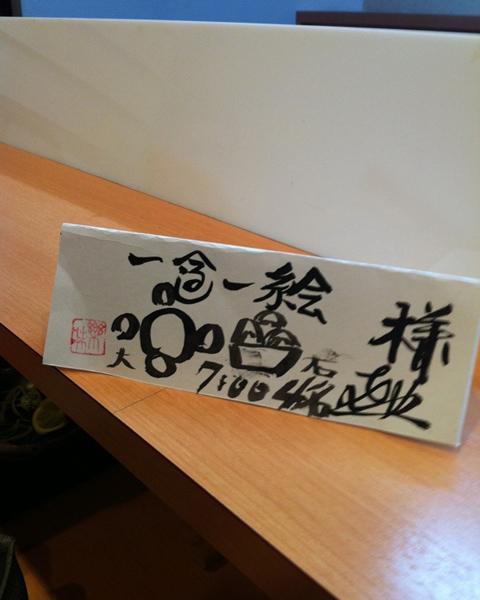 京料理 楽味