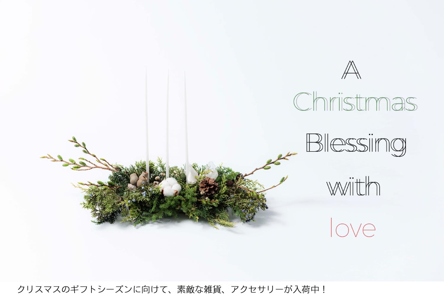 https://gigot.jp/news/a-christmas-bressing-with-love/