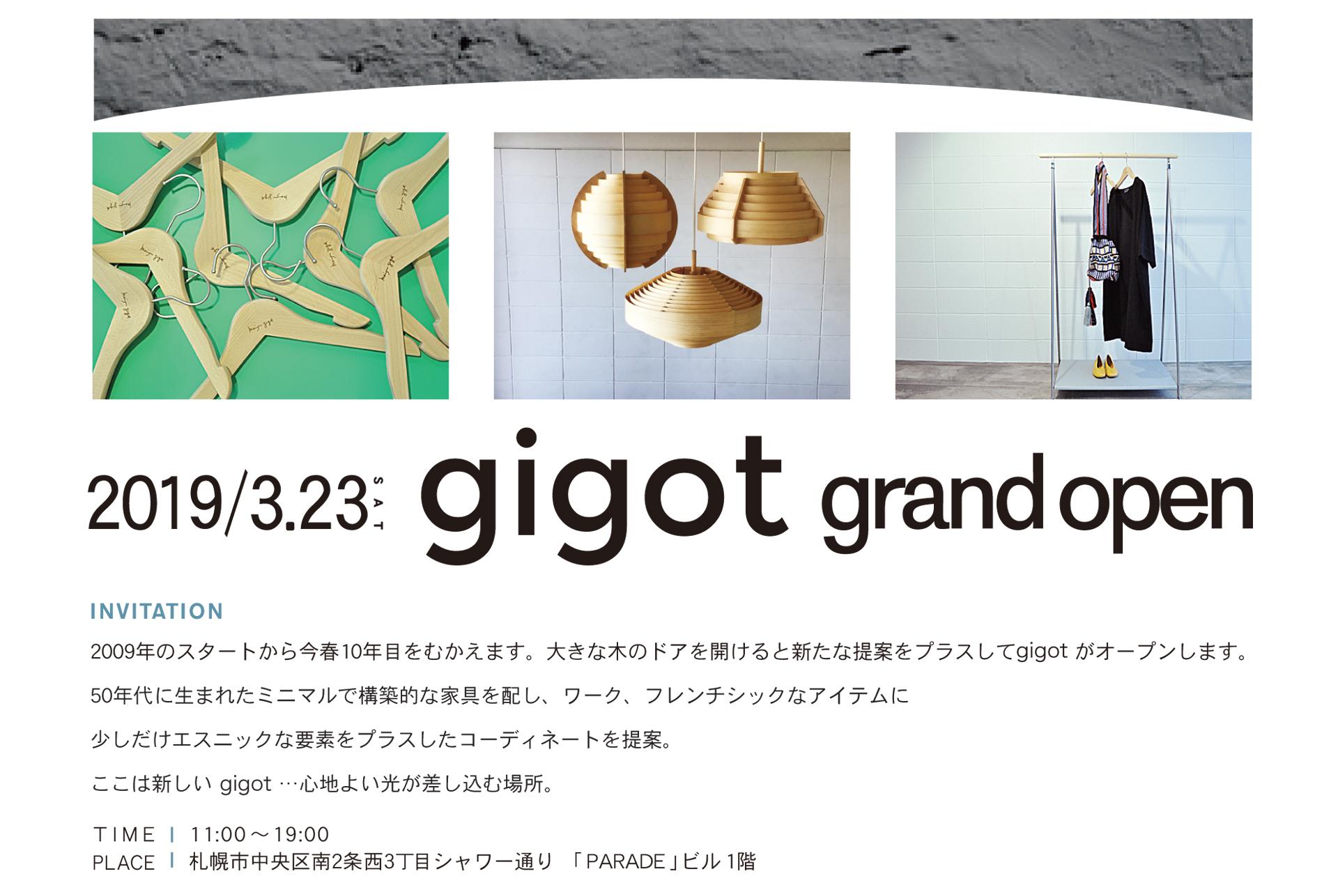 gigoDM2019-05-00